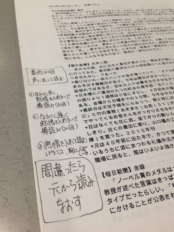 「天声人語書き写しノート」5つの効果(3)~新聞コラムが名文である理由