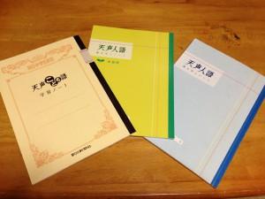 天声人語書き写しノート3種類