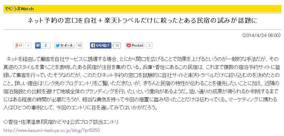 【続報】「ネット予約は自社サイトと楽天トラベルのみ」の件について