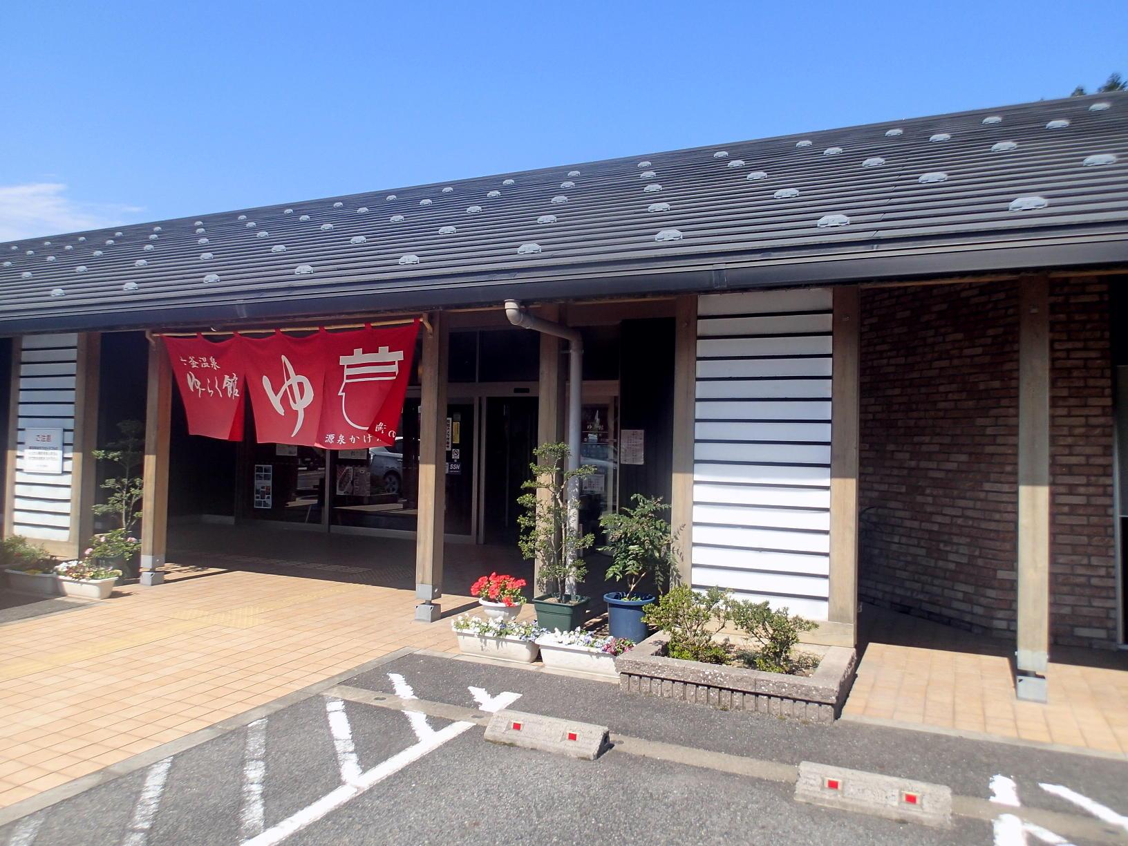 但馬内で人気の高い七釜温泉「ゆーらく館」に行ってきました!