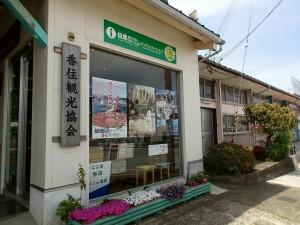 香住観光協会
