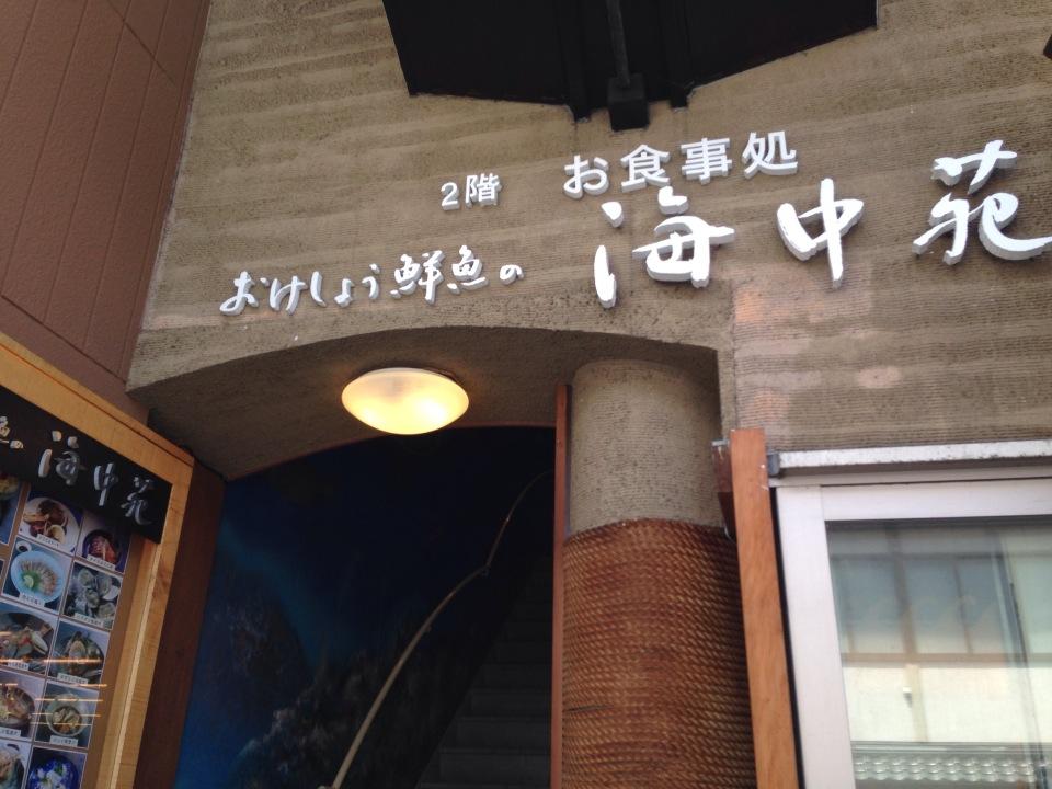 城崎温泉おススメのランチ「おけしょう鮮魚海中苑」さん