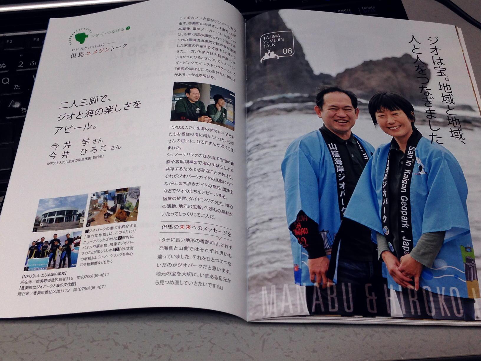 夢但馬2014公式ガイド夏号に掲載していただきました!!