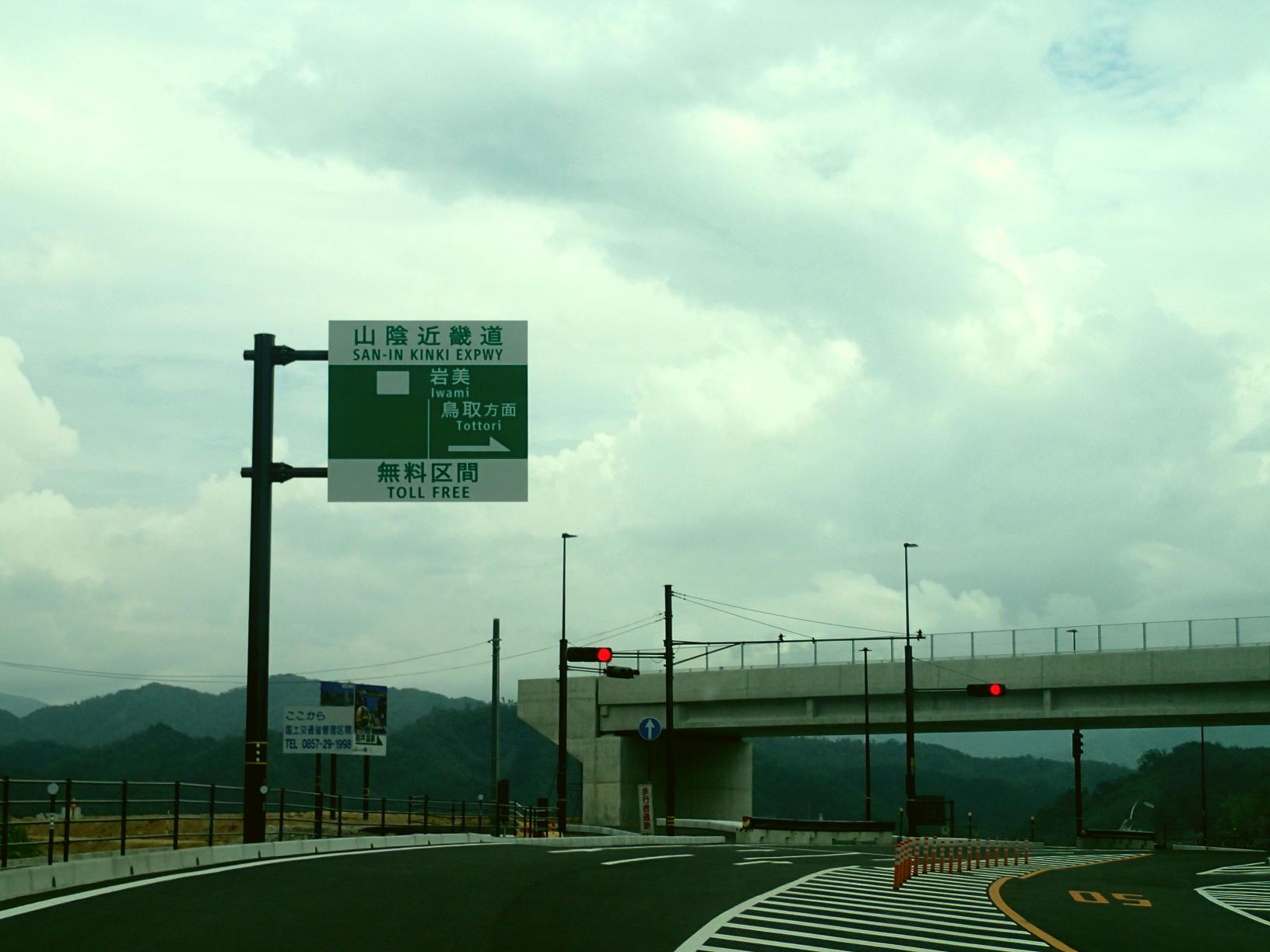 香住から鳥取砂丘は50分!~駟馳山(しちやま)バイパス初走行!!