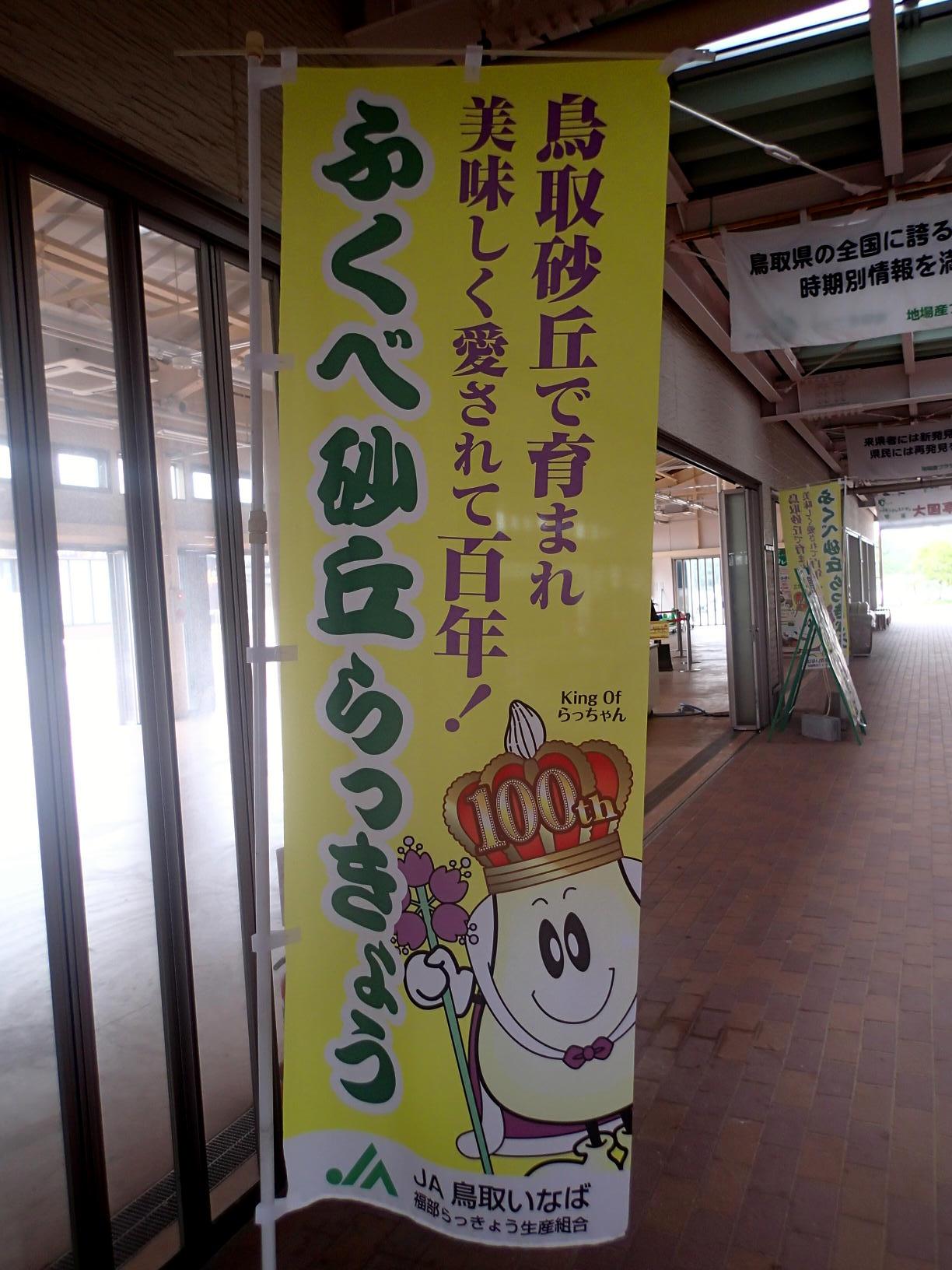 鳥取県直売所地場産プラザ「わったいな」へ行ってきました