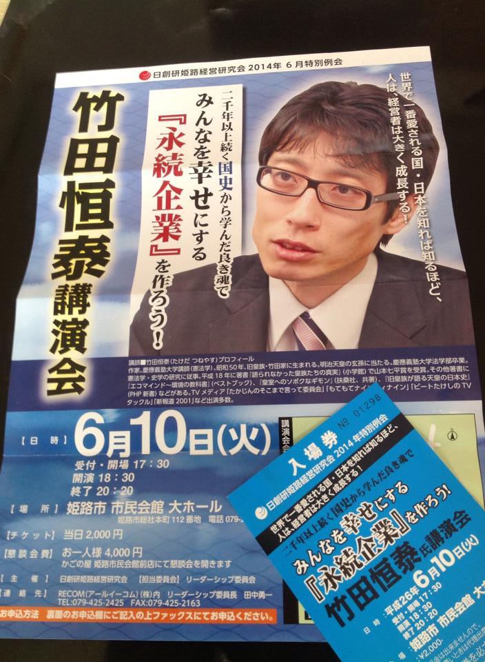 竹田恒泰さんの講演会で香住から日帰りで姫路まで行ってきました