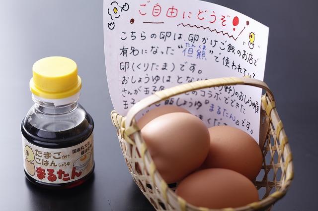 「おいしい卵、オシエテクダサイ!」~卵かけごはん「但熊」