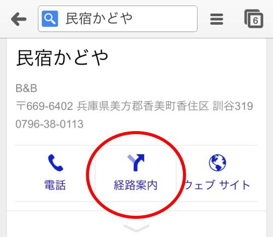 今や道路検索はカーナビよりもスマートフォンの方が便利?!