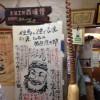 村岡経由で香住ならぜひ「香味煙」の燻製がオススメ!