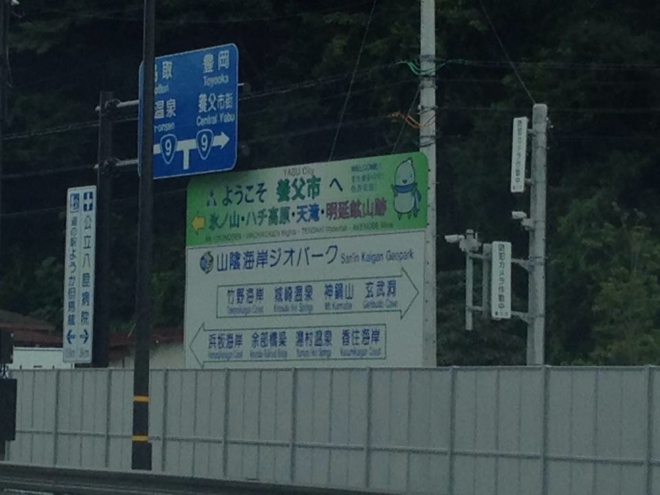 佐津へは八鹿氷ノ山ICを降りて豊岡経由178号線でお越し下さい!