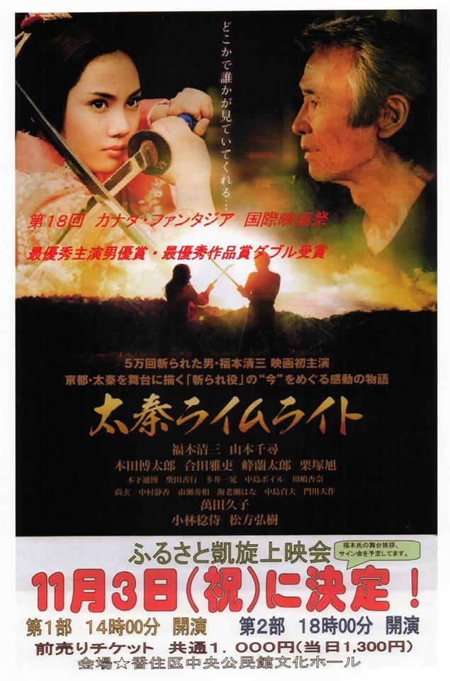 福本清三さん「太秦ライムライト」香住凱旋記念上映会に行ってきました ...