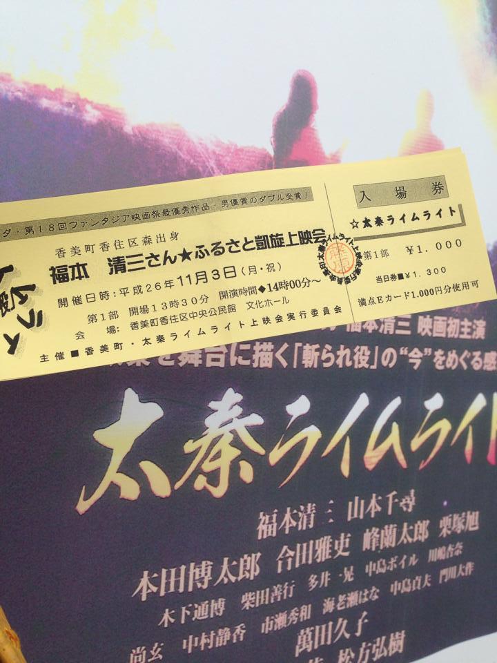 福本清三さん主演『太秦ライムライト』特別上映会香美町香住で開催!