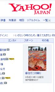 Yahooトップニュース