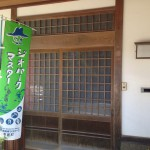 香美町内で見かける「ジオパークマスター」のノボリってなんですか?