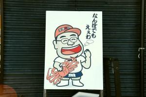山田店長イラスト