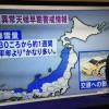 異常天候早期警戒情報って何?~年末年始に香住・城崎温泉へお越しの方へ