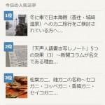 民宿かどやブログ、2014年の人気記事ベスト3