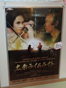 太秦ライムライトポスター