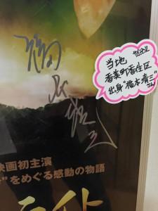 福本清三さんサイン