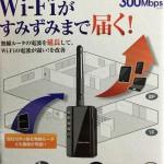 かどや2階のWifi環境を強化しました!!~無線LAN中継機を設置