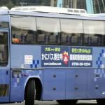 大阪からなら香住・佐津へは直行バス「かにバス香住号」があります!(バス編)