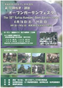 第10回訓谷オープンガーデンフェスタ(表)