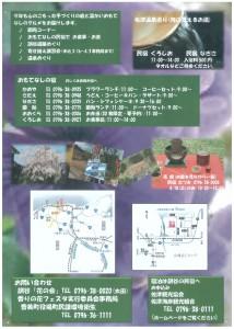 第10回訓谷オープンガーデンフェスタ(裏)