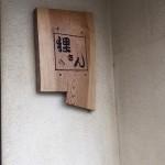 JR佐津駅前の食堂「狸さん」ってどんなお店?
