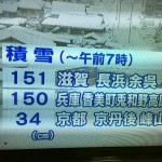香住の積雪量を「香美町兎和野高原」の積雪量で判断しないで下さい