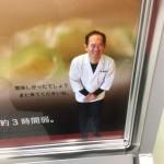 神戸市民の皆様へ、神戸各駅にある香美町のカニポスターに注目してください!