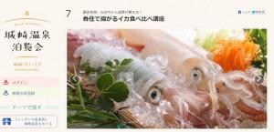 城崎オンパク「イカ食べ比べ講座」