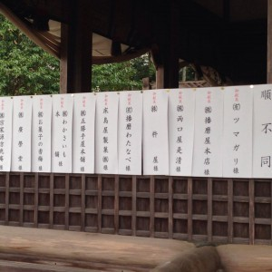 中嶋神社にて