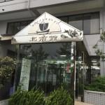竹野の温浴施設「北前館」はかどやから最も近い外湯です