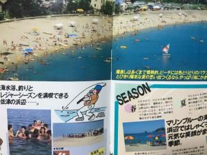 佐津の海水浴