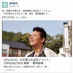 豊岡劇場にて今井雅之氏追悼イベントが開催されます!