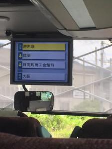 特急バス内にて