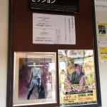 城崎温泉や豊岡が舞台の映画「すっぴんブルース」☆今井雅之氏初監督作品