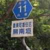 「無南垣」の正式な読み方は「むながい」ではなく「むながき」です!