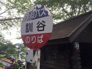 訓谷バス停