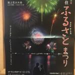 週末の日本海は台風12号の影響回避☆香住海上花火大会本日開催!(車でお越しの方へ)