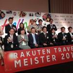 楽天トラベルマイスター2015を受賞しました!
