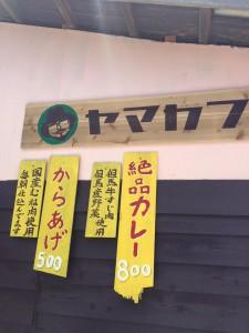 ヤマカフェ