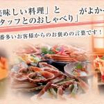 日本海で美味しい海の幸を食べたければ「民宿」がオススメ