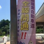 開通した京都縦貫道を使ってみました(京都から香住・城崎温泉は3時間以内に!!)