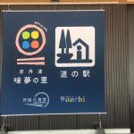 京都縦貫道にある道の駅京丹波「味夢の里」に行ってきました!