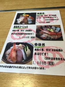 「三七十鮨」さんの香住丼