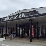 鳥取県岩美町の道の駅「きなんせ岩美」に行ってきた!(2015年7月オープン)
