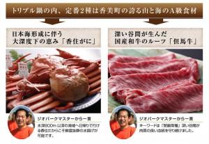 ジオ鍋の物語