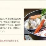 本日、朝日放送「ココイロ」香住がに編に香美町名物「ジオ鍋」で出演します!