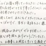 松葉がに解禁日に宿泊いただいたお客様の声がとてもうれしかった件(2)初めてのお客様